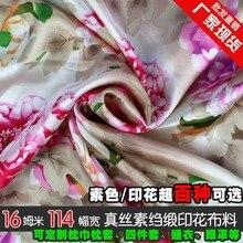 Шелковая ткань для платьев, блузок, шарфов, одежда meter, чистый шелк, атлас, шармез, 16 мельница, розовый, бежевый цвет, цветочный принт, высокое качество