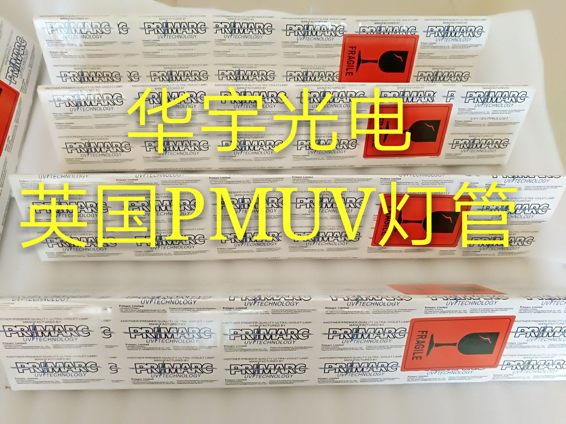 UK PM Lamp UV Lamp High Intensity UV PMUV Lamp Curing Lamp