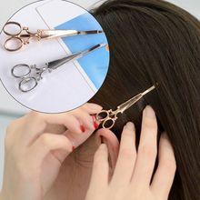 1шт ножницы форма волосы зажим легко переноска мода девушки шикарный золотой серебристый волосы булавка головной убор парикмахерская ножницы волосы
