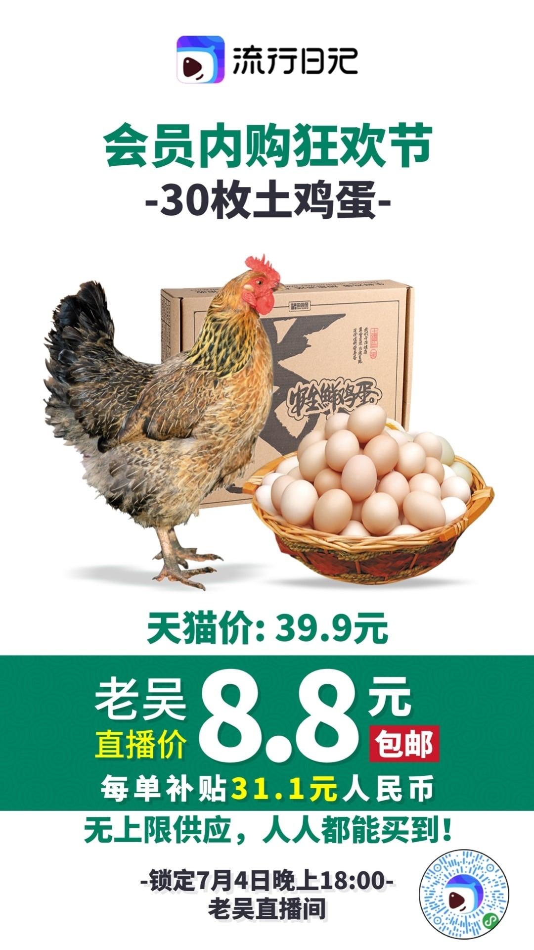 快来抢!老吴狂撒亿元补贴,超多白菜价大品牌让你抢到手软!