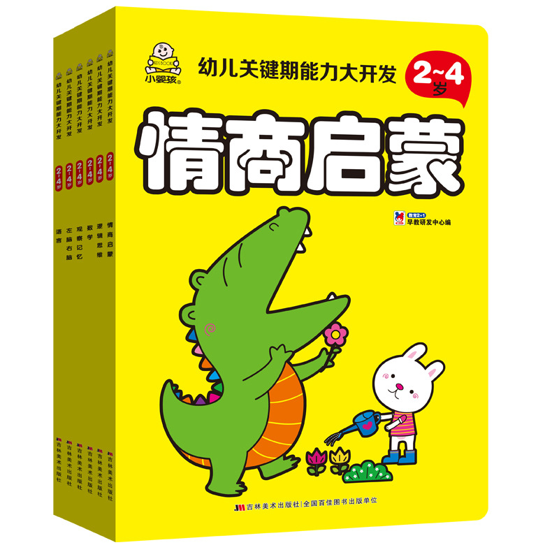 Baby CHILDREN'S Critical Period Large Capacity 2-3-4-Year-Old Baby ENLIGHTEN Educational Book Early Childhood All 6 This