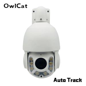 Image 1 - Outdoor Rainproof Aluminum 18x Optical Zoom Auto Tracking AI Speed Dome PTZ IP Camera 5MP Humanoid Audio Talk Automatic Cruise