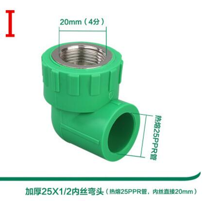 Высокое качество 4 точки 6 точек 20ppr водяная труба соединение с подогревом Fusion водонагреватель клапан воды клапаны бытовые фитинги - Цвет: I