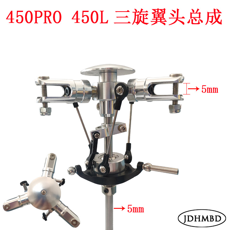 JDHMBD Remote Control Helicopter 450/L/480E/N Three-rotor Rotor Multi-rotor Helicopter Spare Parts 5MM