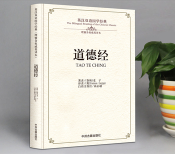 The Bilingual Reading of the Chinese Classic : TAO TE CHING.  Language : English and Chinese недорого