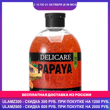 Shower Gels other 3081460 Улыбка радуги ulybka radugi r-ulybka smile rainbow косметика eveline
