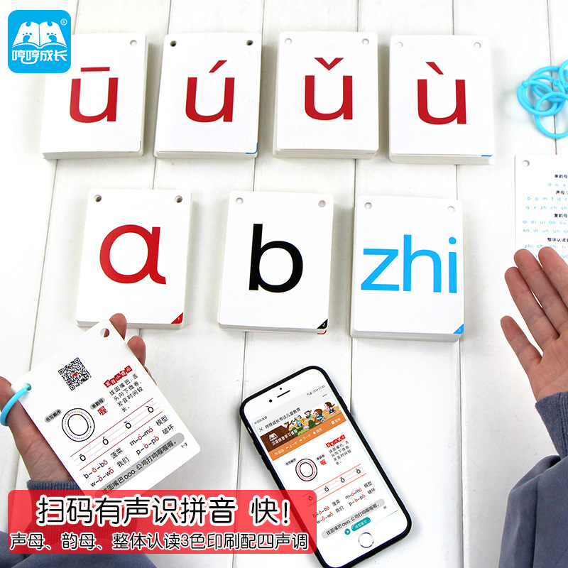 Alphabet Cards Pronunciation First Grade Chinese Teaching Aids Useful Product Hum Growth Spelling Training Voiced Practice Readi
