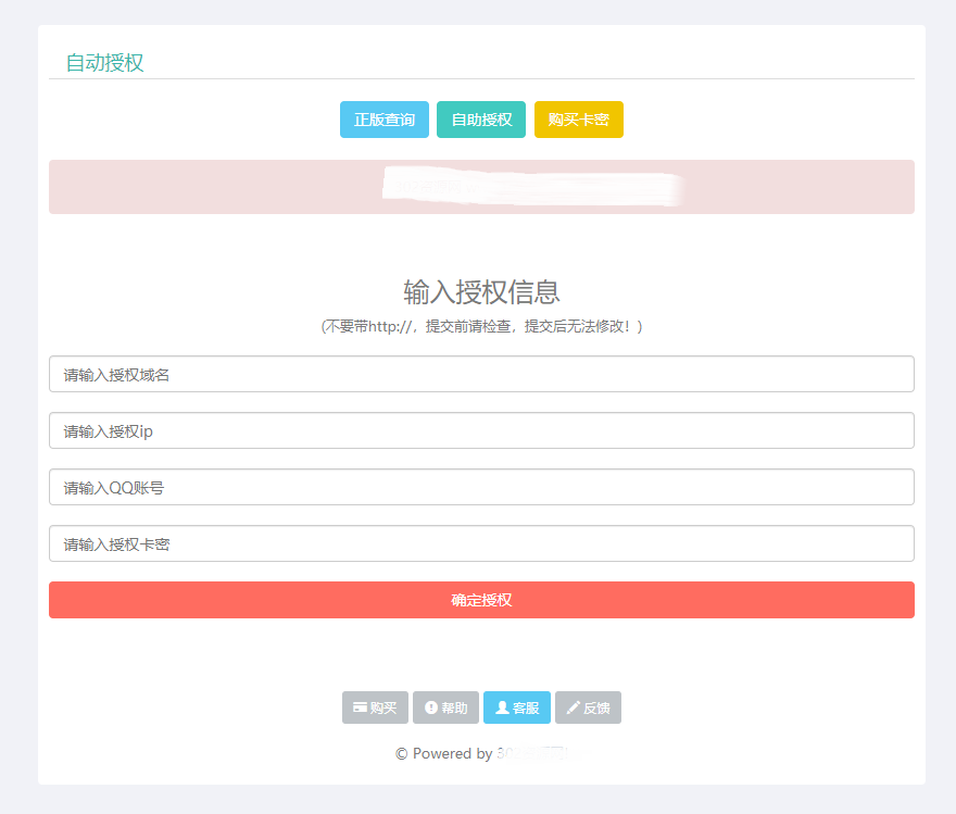 全自动PHP授权检测系统,卡密功能自助授权系统源码