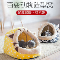 New Style Autumn And Winter Kennel Cartoon Animal Nest Semi-Enclosed Pet Bed Dog House Washable Cat Nest Pet Supplies