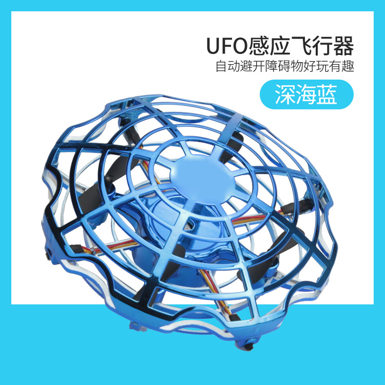 Unmanned Aerial Vehicle Small Aircraft UFO Suspension Remote Control Four-axis Sensing UFO Universal 0.25Kg Following Toy