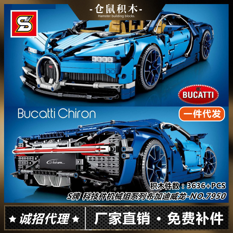 S Brand 7950a Science And Technology-Piece Machinery Group Series Super Bugatti Sandwich Dragon Sports Car Model Assembled Build