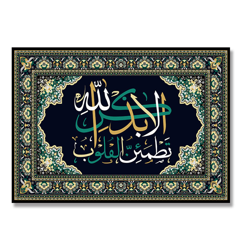 Image 5 - Ramadan Mosque Decorative Wall Art Pictures Print Arabic Allah  Islamic Calligraphy Tapestries Abstract Canvas Painting PosterPainting