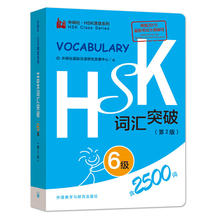 2500 Chinese HSK Class Series Vocabulary Level 6 Students Test Book Pocket Book