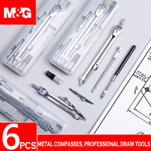 M&G Multifunctional Stainless Steel Drafting Drawing Compass Math Geometry 2/4/5/6 pcs/set Circles Tool Durable School Supplies