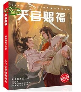 Tian Guan Ci Fu комиксы мультфильм аниме фото наклейки от Mo xiang Tong chou, книга для рисования + 1 коробка почтовая карта