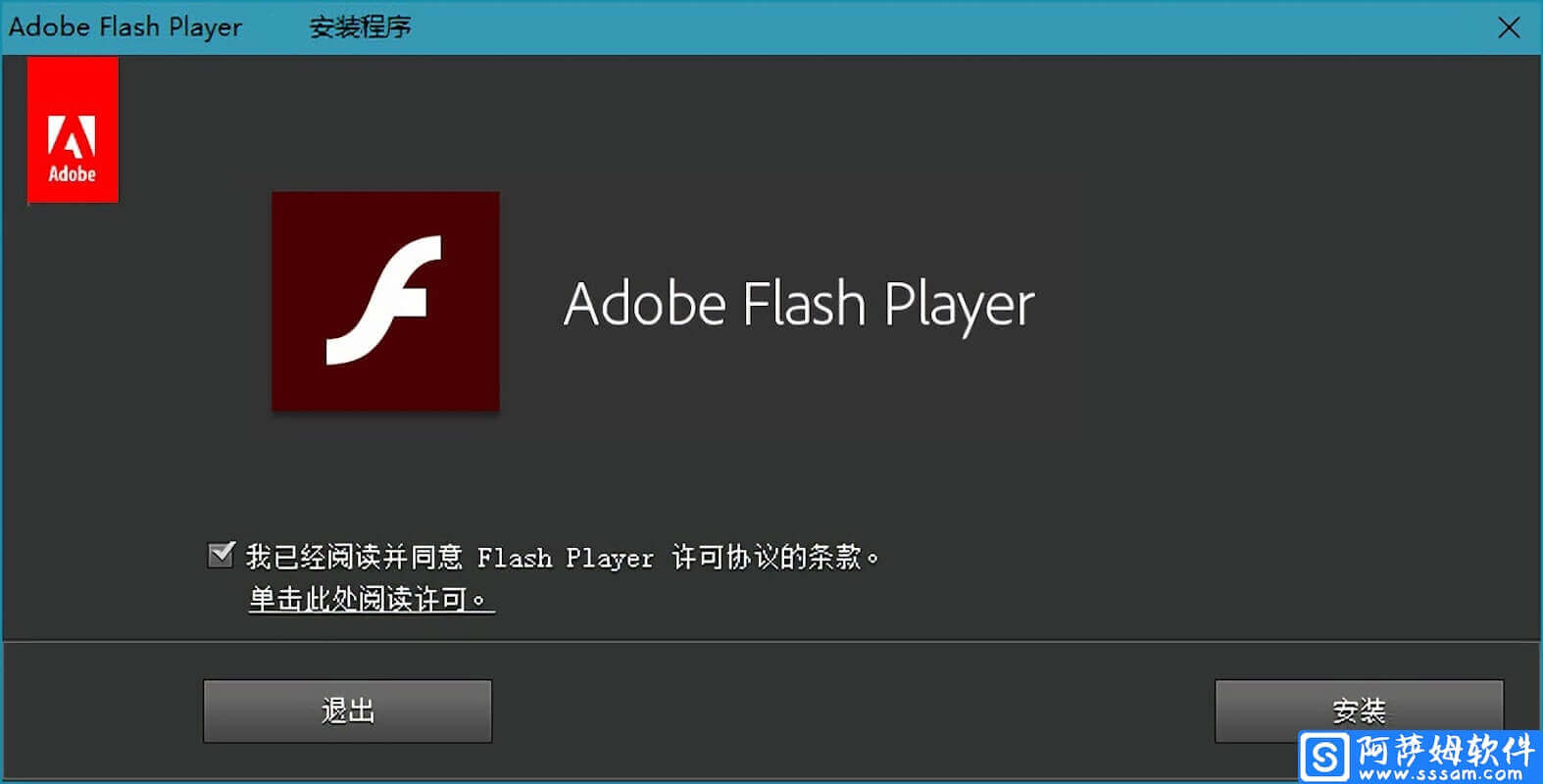 Adobe Flash Player 32.0.0.270 多媒体播放器静默直装版