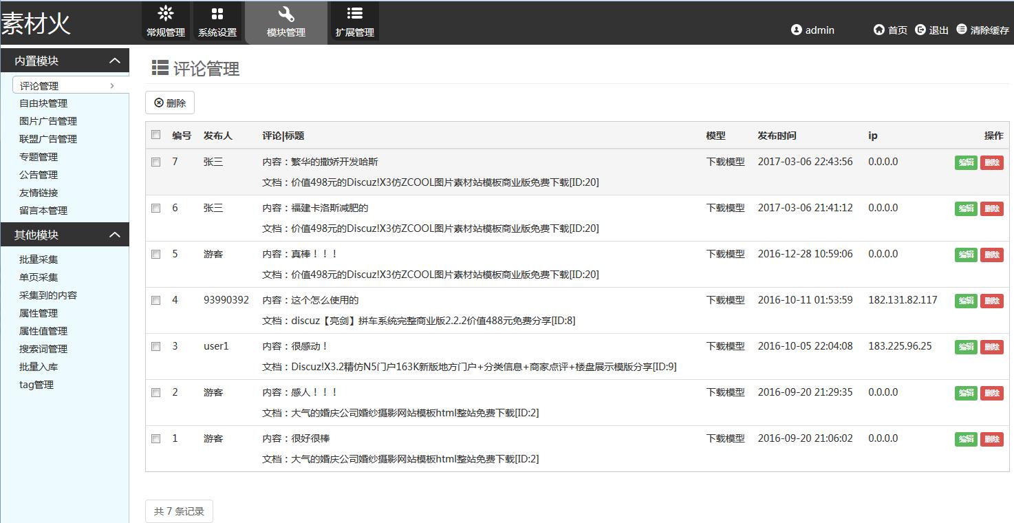最新精仿素材火源码网站 素材资源下载站带采集+完整数据+详细教程[带会员系统]