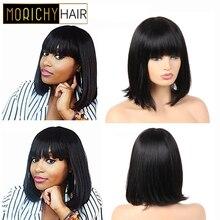 Morichy человеческих волос короткий боб прямые парики с челкой бразильский non-Реми полный автомат для женщин естественный черный цвет