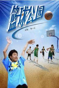 篮球公园[HD]