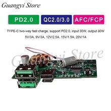 Qualcomm QC3.0/PD2.0/30 Вт двунаправленный Быстрый зарядный мобильный источник питания Diy Kit зарядка Boost печатная плата
