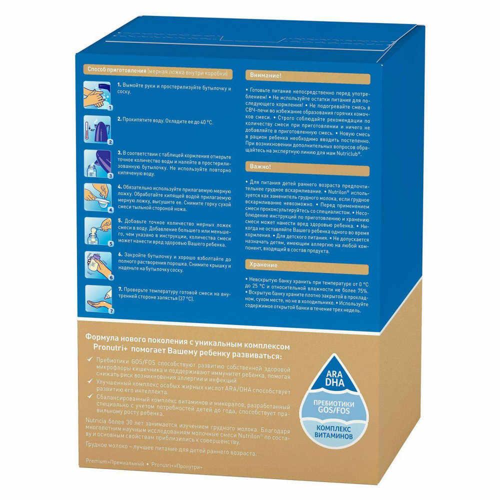 Молочная смесь Nutrilon Premium 2 с 6 мес 1200 гр