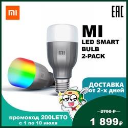 Умная лампочка Mi LED Smart Bulb | Wi-FI | 16 млн цветов | 1700-6500K | Регулировка яркости | Xiaomi | 2 штуки в упаковке
