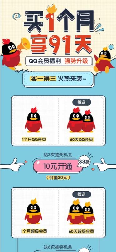 低价开通QQ会员【官方渠道】-木头人123小站