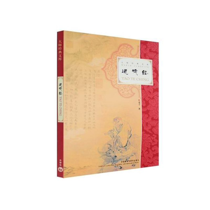 The Full Text Of The Moral Classics Interpretation Of Chinese Philosophy Original Commentary TranslationbilingualEnglish-Chinese