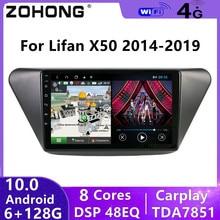 4G DSP 8คอร์ Android สำหรับ Lifan X50รถเครื่องเล่นวิดีโอมัลติมีเดีย Tapte บันทึก GPS นำทาง Autoradio วิทยุสเตอริโอ DVD 2 Din