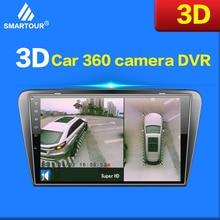 Smartour רכב החדש 3D מבט היקפי ניטור מערכת 360 תואר נהיגה מבט ציפור פנורמה מצלמה 4CH DVR מקליט עם חיישן