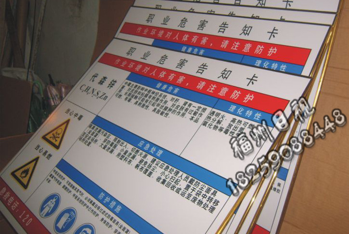 To Undertake Professional Risk Billboard Occupational Harm Inform Card Occupational Risk Inform Card For Making