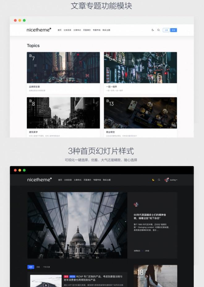 emlog-PandaPRO主题模板(去授权)
