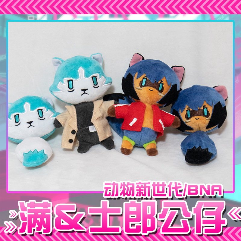 Anime BNA BRAND NEW ANIMAL Kagemori Michiru Ogami Shiro Cosplay Cute Plush Dolls Pendant Cartoon Keychain Toy Cartoon Gift