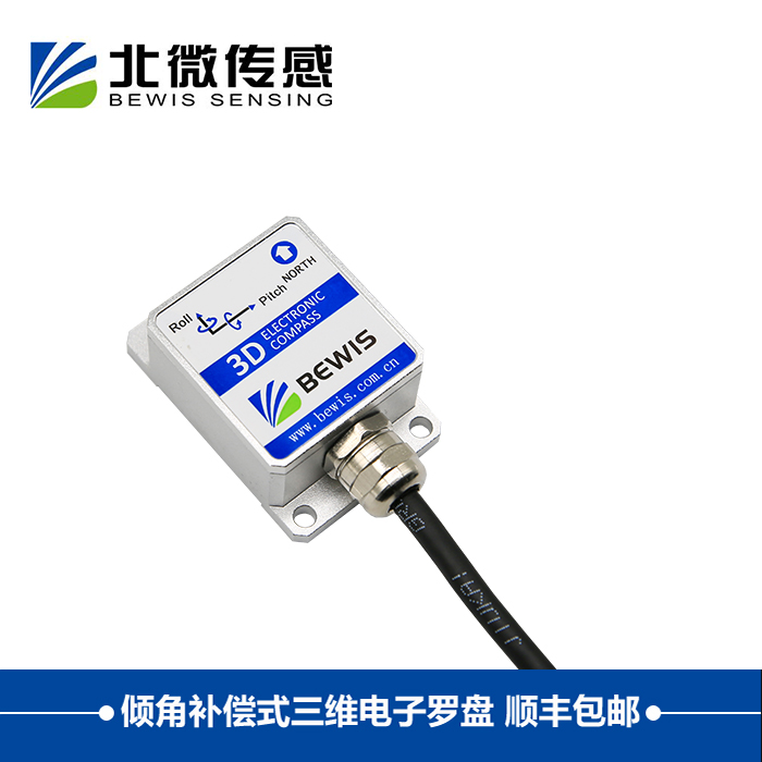 LEC315 40degree Inclination Compensation Three-dimensional Electronic Compass Magnetic Sensor 150cm