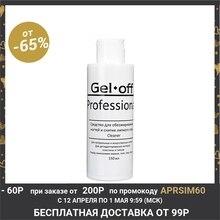 Средство для обезжиривания ногтей и снятия липкого слоя Gel-off Cleaner Professional, 150 мл