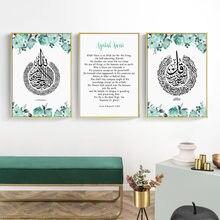 Мусульманский плакат зеленые пионы розы цветочный ayatul kursi