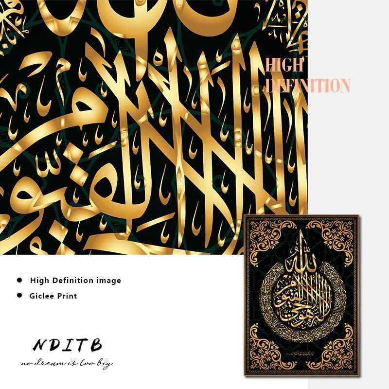Islam Poster arapça kaligrafi dini ayetleri kuran baskı duvar sanatı resim tuvali boyama Modern müslüman ev dekorasyon