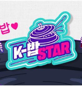 K-饭STAR