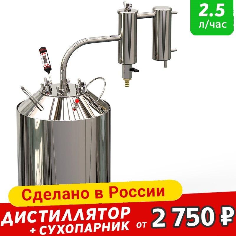 Moonshine Masih Hmel Slavyanki Satu Suhoparnik (Distiller untuk Wiski, Cognac, Minuman Keras) + Hadiah!