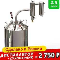 Moonshine apparatus hops славянки one steam-Dome (whiskey cognac)