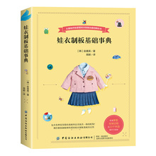 Handmade DIY Doll Pattern Sewing Book Doll Clothing Design Books Zero-based Outfit Costume Sewing Craft Book