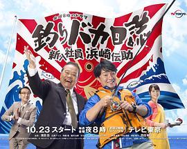 新入社員浜崎傳助第一季
