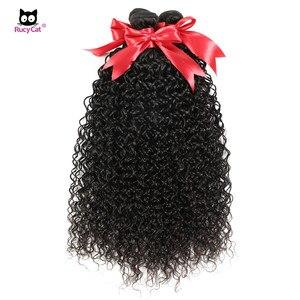 RucyCat, волнистые пряди, 30 дюймов, пряди, бразильские волосы для наращивания, пряди, 1/3/4 шт, 40 дюймов, пряди, высокое качество