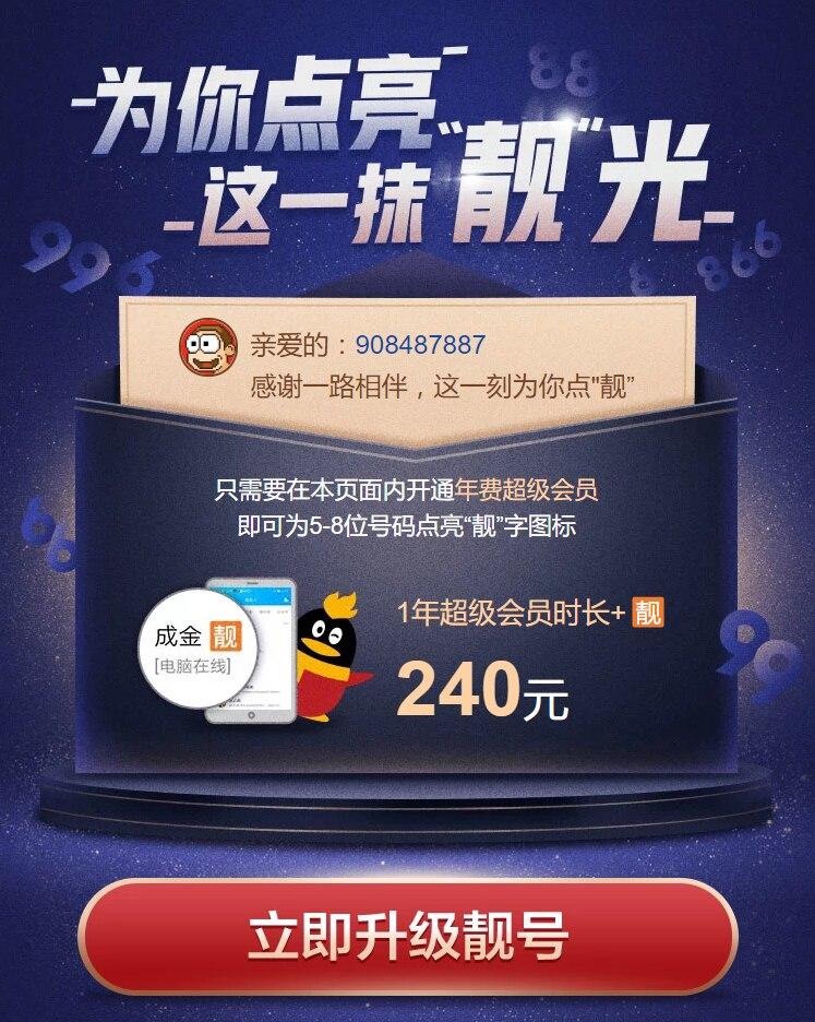QQ普通号升级靓号活动(5年一次)