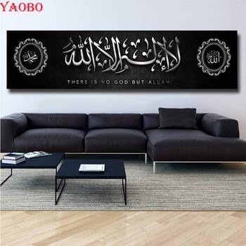 Toile avec calligraphie de la parole d'unicité d'Allah (lâ ilâha illa l-Lâh - لا إله إلا الله).