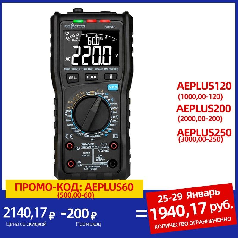 RM406B Digital Multimeter Tester Capacitance Fast Speed DC DC 10000 Counts multimetro digital profissional Anti-burn Alarm