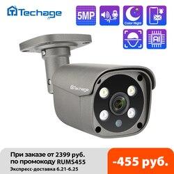 Techage H.265 5MP Sicherheit POE IP Kamera Menschlichen Erkennung Außen Two Way Audio Video Überwachung AI IP Kamera für NVR system