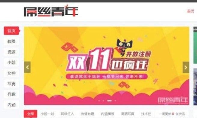 【LIiu-One二开主题】最新仿屌丝青年网站文章资讯自媒体通用WordPress主题
