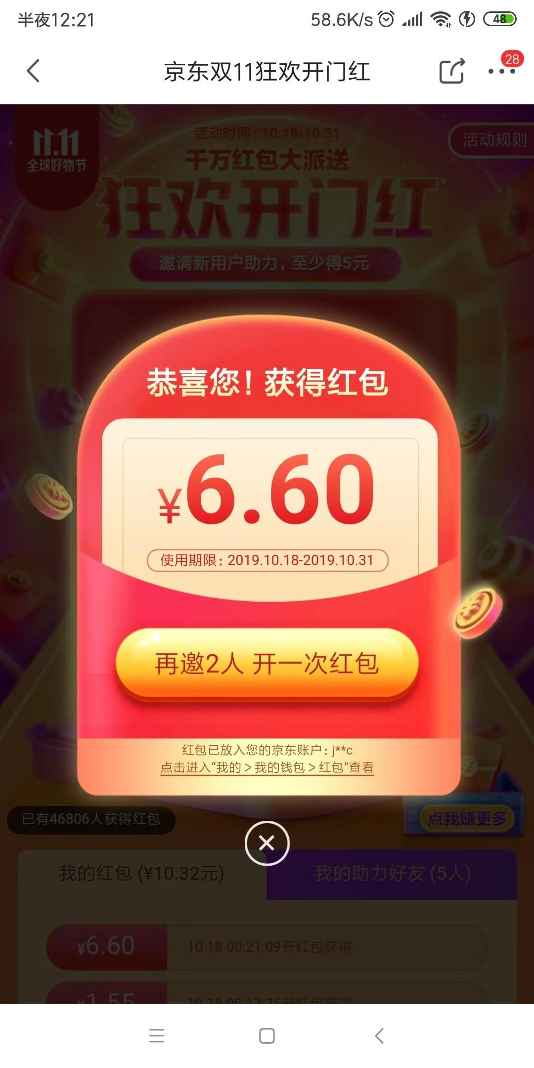 京东双十一:新老用户可领狂欢开门红包,最高4999元,可互拆红包  互拆进微信群插图(2)