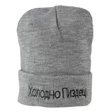 Russian Letter Embroidery Beanie Men Women Winter Cotton Knitted Caps Warm Skullies Beanies Streetwear Hip Hop Hat Unisex
